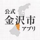 金沢市公式アプリ icon