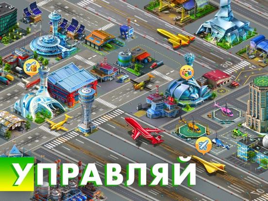 Аэропорт Сити: Построй город на iPad