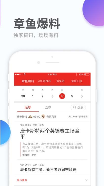 章鱼彩票-专业的竞彩和足彩预测分析平台 screenshot-3