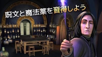ハリー・ポッター:ホグワーツの謎スクリーンショット3