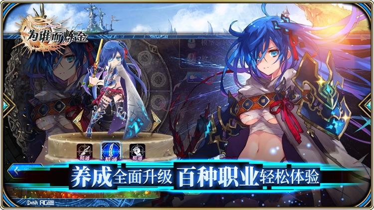 为谁而炼金:夏日大作战 screenshot-3