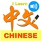 This application introduces Chinese characters to non-native speakers or young kids in a fun and intuitive way: to understand their origins as pictures of the objects they represent