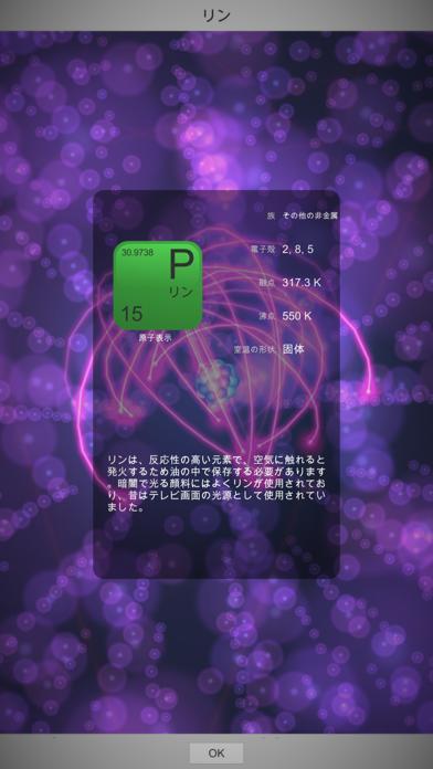 原子核 ScreenShot3