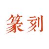Chinese seal engraving