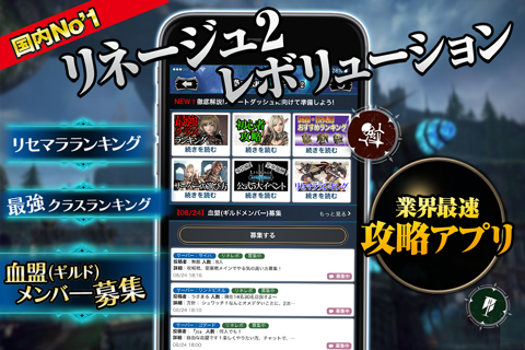 リネレボ 攻略掲示板 for リネージュ2 レボリューション screenshot 1