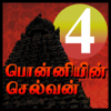 VarNaA Studio - Ponniyin Selvan 4 Audio Ofline アートワーク