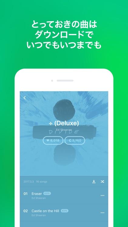音楽はLINE MUSIC 人気音楽アプリ screenshot-3