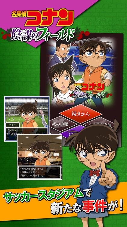 名探偵コナン推理ゲーム〜謎解きシミュレーションゲーム〜 screenshot-4