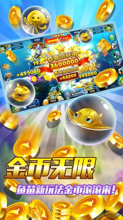 长龙捕鱼-经典辰龙捕鱼游戏 screenshot-3
