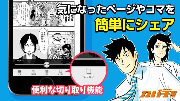Dモーニング (週刊マンガ誌) screenshot-4
