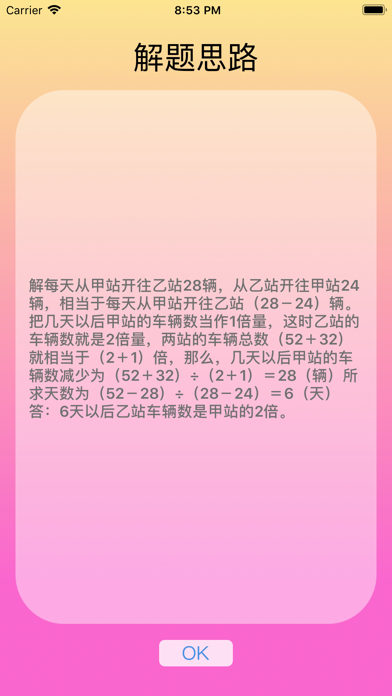 小学数学 - 四年级例题习题集 screenshot 9