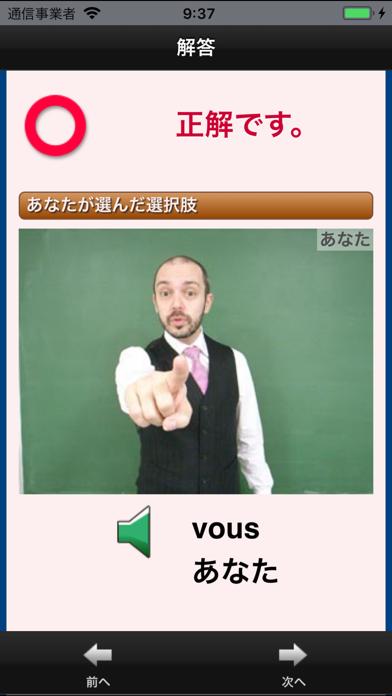 『話してみようフランス語』単語学習のおすすめ画像4