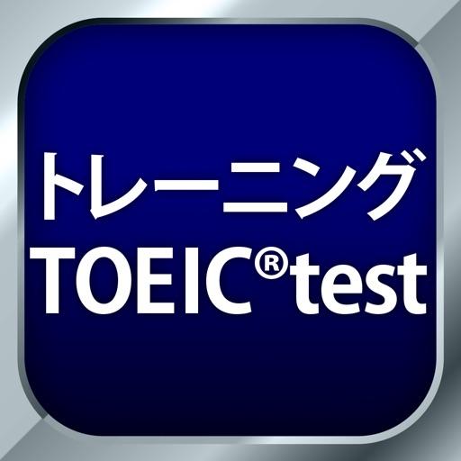 トレーニング TOEIC ® test