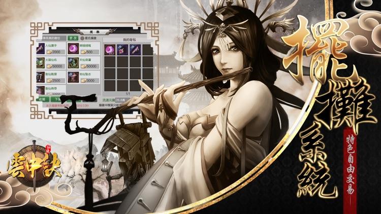 雲中訣 screenshot-4