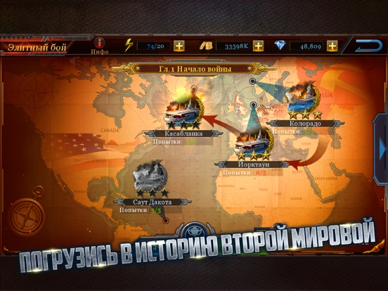 Скачать Empire of warships