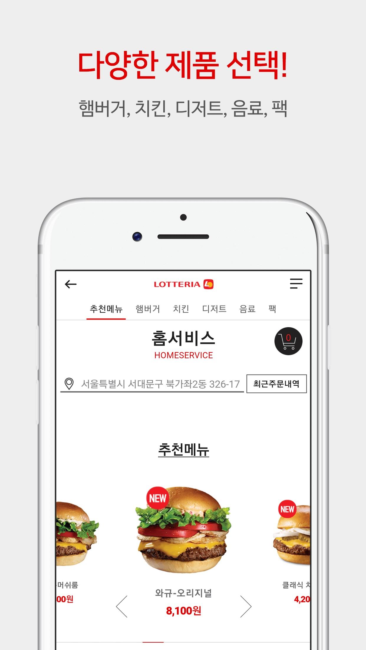 롯데리아 Screenshot