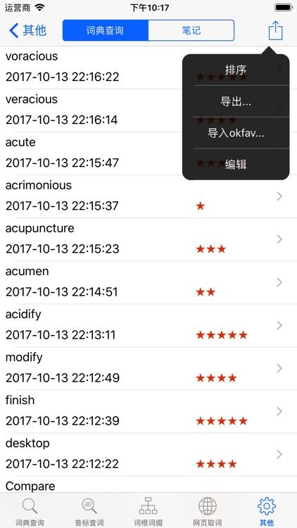 OK词典 screenshot-4