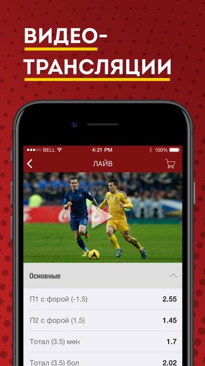 Олимп : ставки на спорт screenshot-3