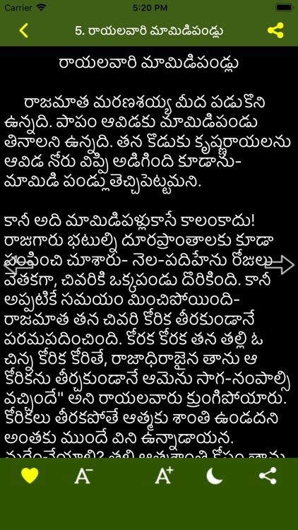 Telugu Stories A to Z screenshot-7