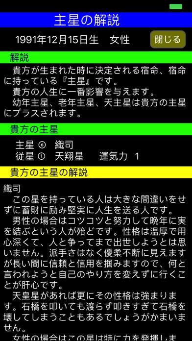 宝田村の占星術2018年版 screenshot1
