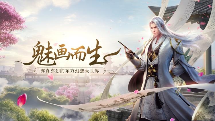 九州·海上牧云记 screenshot-0