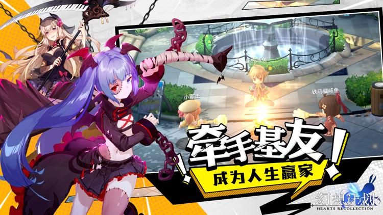 幻想计划 screenshot-0