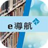 e 導航 (教育局)