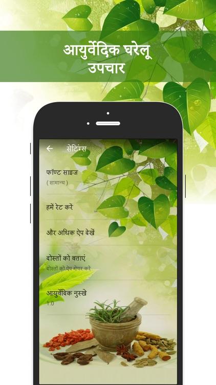 Ayurveda Home Remedies screenshot-3