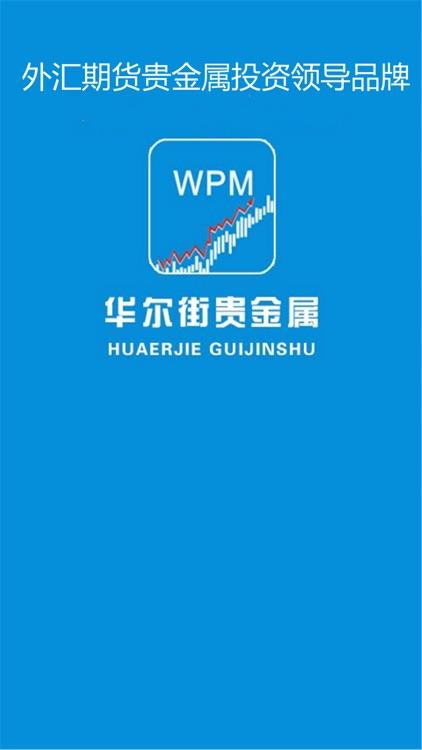 华尔街贵金属-外汇期货投资领导品牌