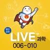 LIVE과학 게임 006-010
