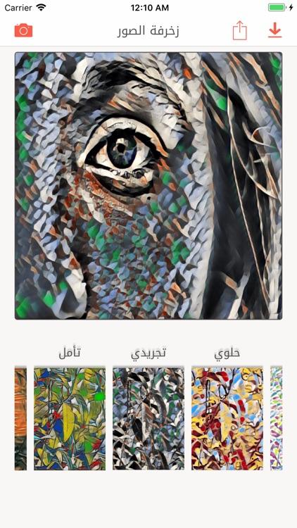 تطبيق زخرفة الصور الاحترافي screenshot-3