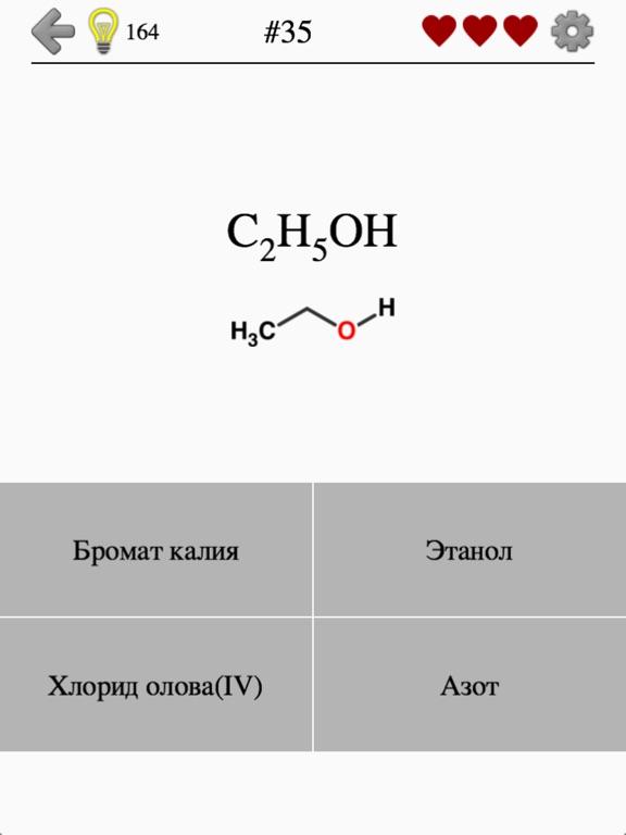 Химические вещества. Химия для iPad