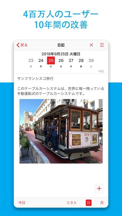 デイリーオーガナイザー+ デイプランナー ScreenShot1