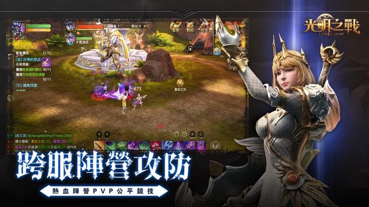 光明之戰-史詩級3D魔幻MMORPG screenshot-4