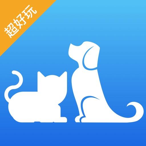 人狗交流器 · 人猫交流器-猫猫狗狗翻译器