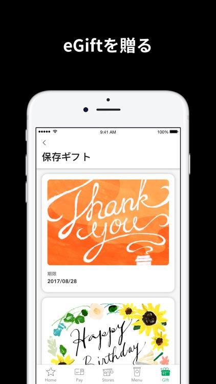 スターバックス ジャパン公式モバイルアプリ screenshot-3