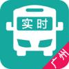 广州实时公交-最准确的实时公交路线查询