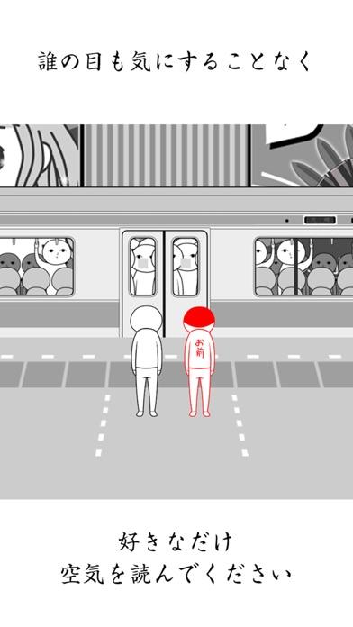 空気読み。2 - KY度 診断 - 暇つぶしゲームのおすすめ画像3