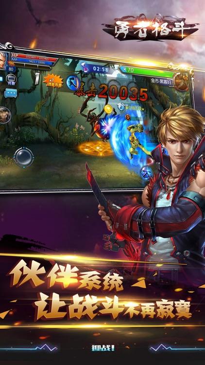 勇者格斗-热门动作格斗手游 screenshot-3
