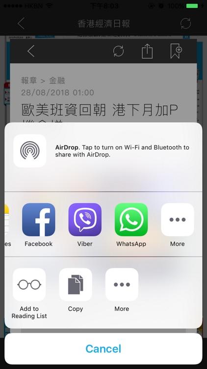 香港經濟日報 電子報 screenshot-6