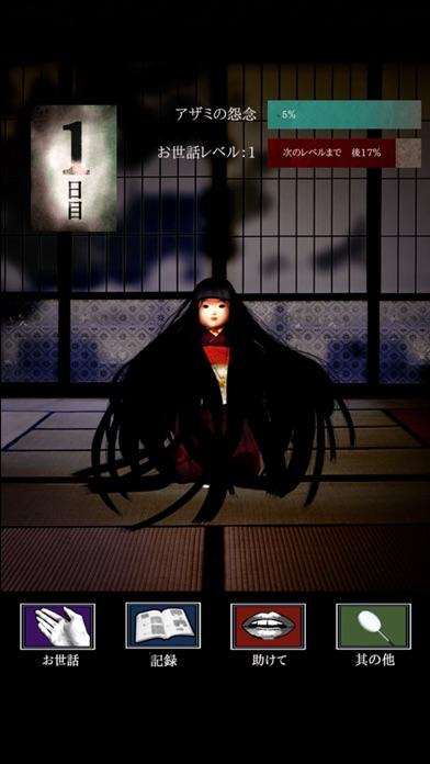 ホラー育成ゲーム「アザミ」紹介画像4