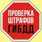 Проверка штрафов ГИБДД icon