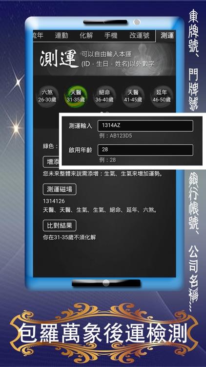 易經數字磁場_專業版 screenshot-7