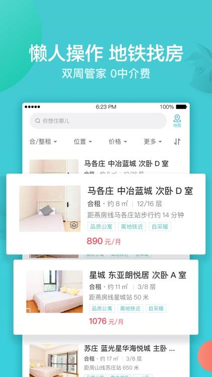 蛋壳公寓-美好的租房体验来自如家般的服务 screenshot-3