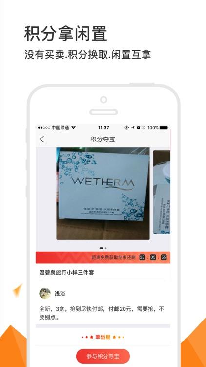 拿趣-母婴租赁闲置分享平台 screenshot-3