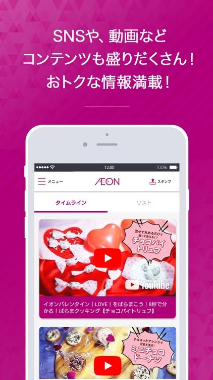 イオンお買物 screenshot-4