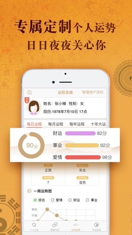 八字排盘-Chinese Daily Horoscope
