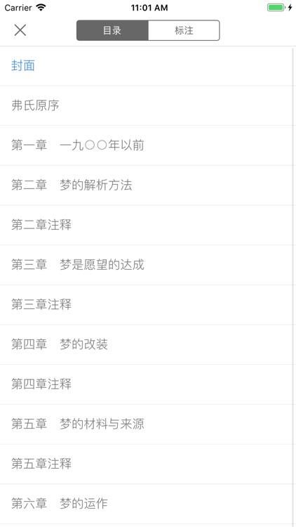 人生必读的100本书(无广告无内购) screenshot-3