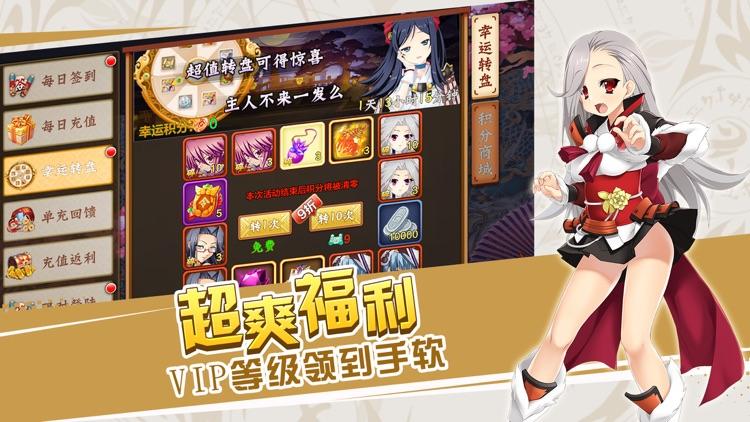 妖在三国-次元萌娘大作战 screenshot-4