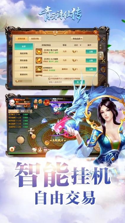 青云诛仙传-2018热门仙侠情缘RPG手游 screenshot-3